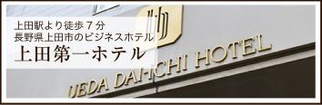 上田駅より徒歩7分 長野県上田市のビジネスホテル 上田第一ホテル