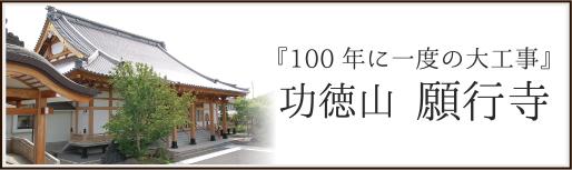 100年に一度の大工事 功徳山 願行寺