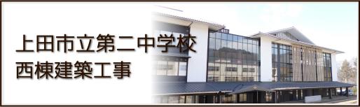 上田市立第二中学校西棟建築工事