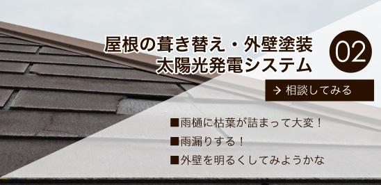 屋根の葺き替え・外壁塗装 太陽光発でシステム